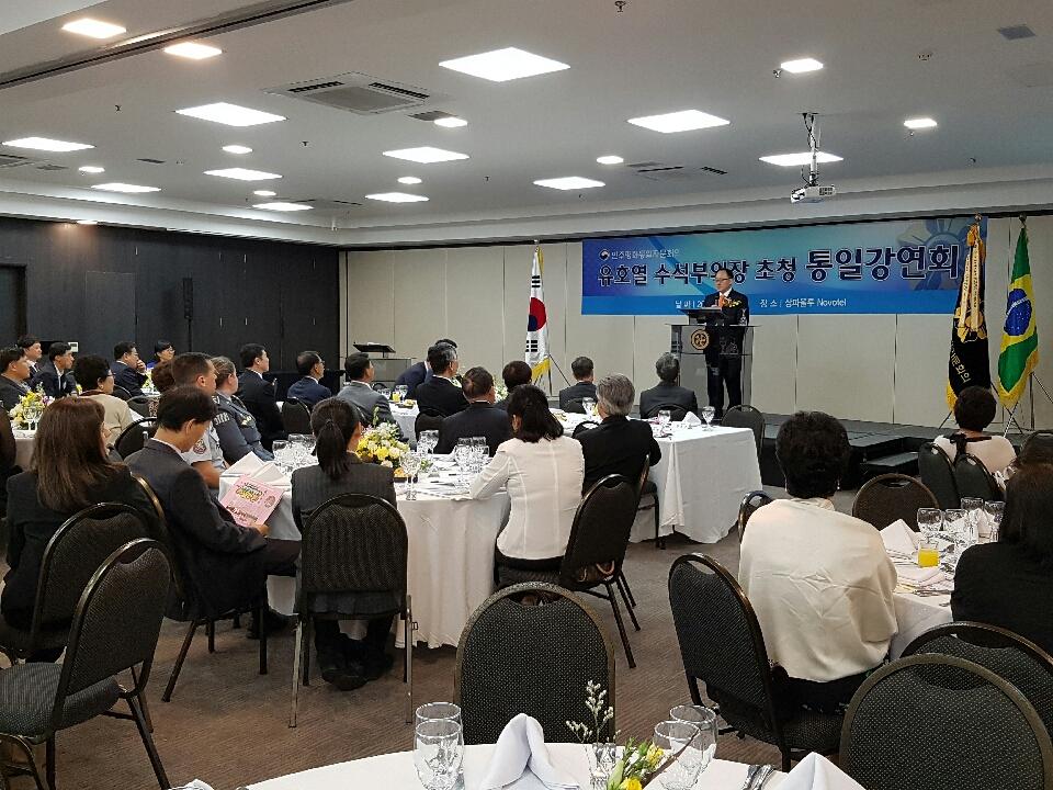 브라질 통일강연회 행사장 전경